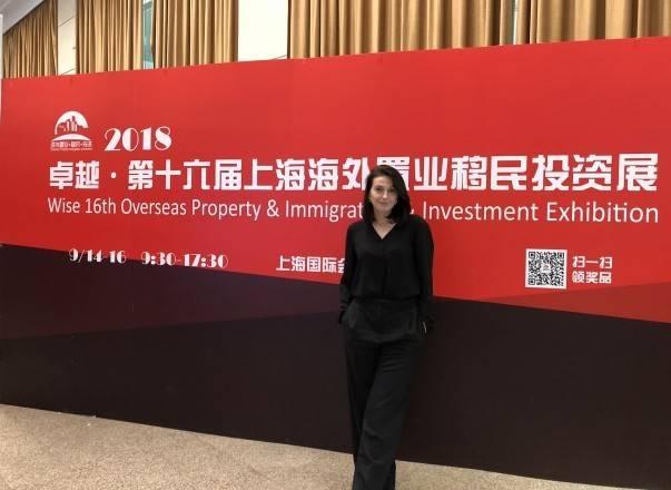 2018上海国际房地产、移民及投资展览会